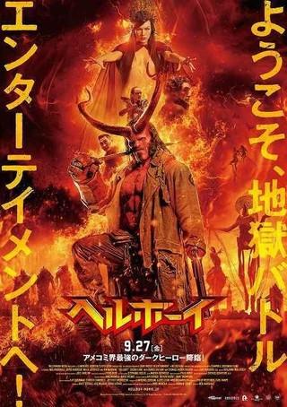 ダークヒーロー「ヘルボーイ」地獄バトル満載の予告編が公開!
