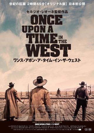 """セルジオ・レオーネの傑作 """"映画史上最も偉大なオープニング""""を切り取ったビジュアル公開"""