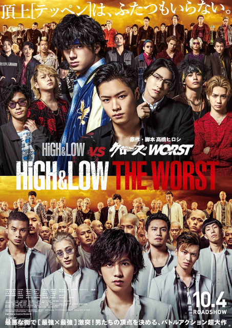 「HiGH&LOW THE WORST」ポスター