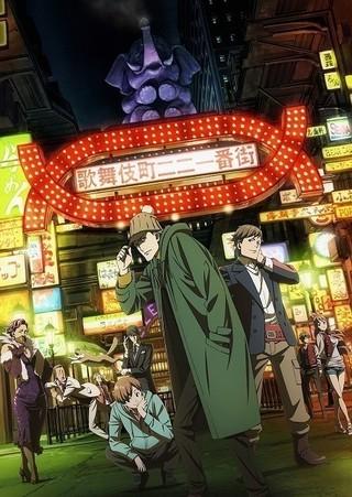 「歌舞伎町シャーロック」10月からアニメイズム枠で放送 ED主題歌はロザリーナ