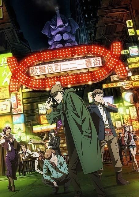 架空の繁華街・新宿區(しんじゅくく)イーストサイドが舞台