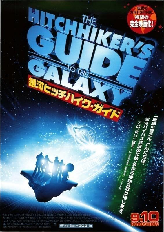 2005年に映画化された「銀河ヒッチハイク・ガイド」