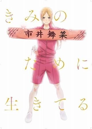 「推しが武道館いってくれたら死ぬ」熱狂的ドルオタ役にファイルーズあい アニメPVも公開