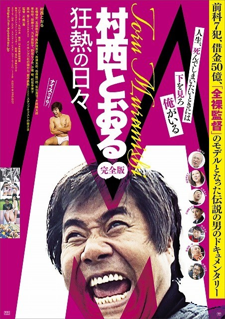 """AVの帝王・村西とおるの""""狂熱の日々""""をとらえたドキュメンタリー、11月30日公開決定"""