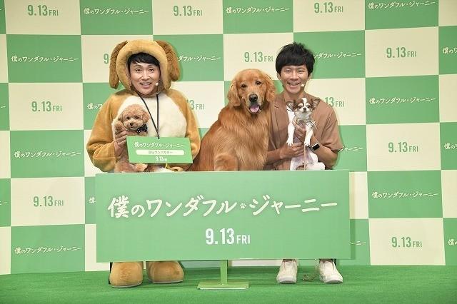"""アンジャッシュ、愛犬が映画の""""宣伝ワンバサダー""""に!絆を感じたエピソードも告白"""