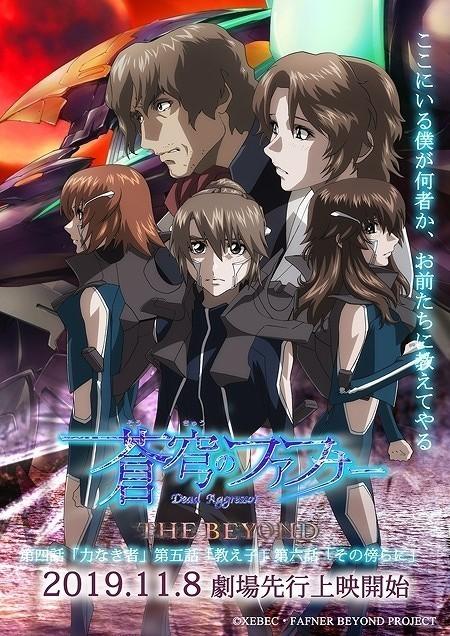 「蒼穹のファフナー THE BEYOND」第4~6話は11月8日から劇場公開