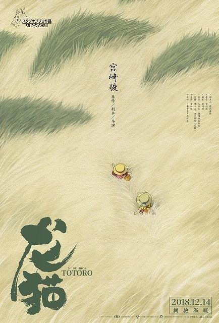 「となりのトトロ」中国版ポスター