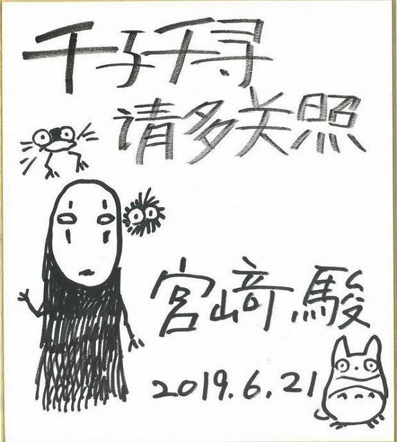 宮崎駿監督のメッセージ入りの色紙
