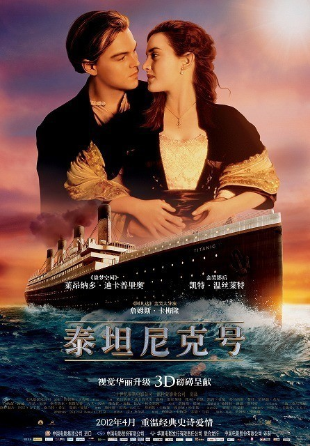 「タイタニック(3D版)」中国版ポスター