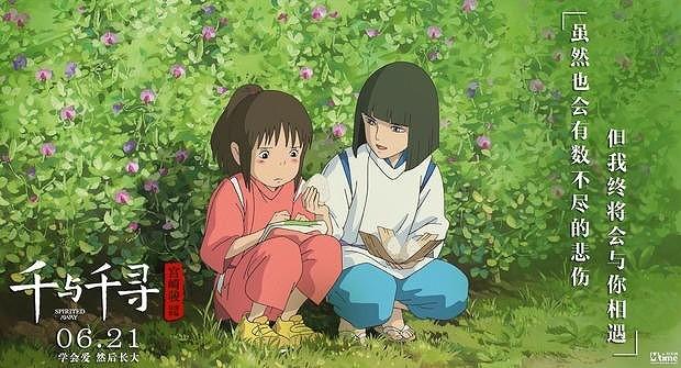 """【中国映画コラム】「千と千尋の神隠し」中国大ヒットのポイントは""""18年前の旧作""""という背景"""