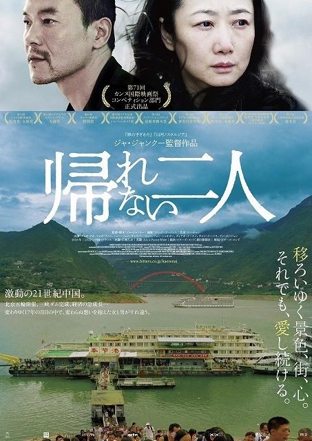 アサイヤス、カラックス、是枝裕和…巨匠が信頼する撮影監督E・ゴーティエが「帰れない二人」で放つ魅力とは?