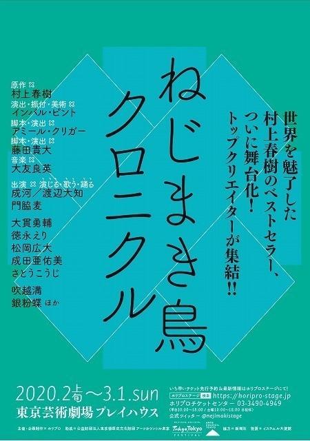 イスラエルの奇才インバル・ピントと「マームとジプシー」藤田貴大がタッグ!