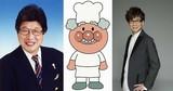 「アンパンマン」ジャムおじさん役、増岡弘から山寺宏一にキャスト交代
