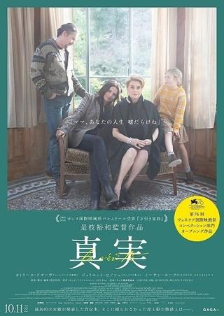 ママ、あなたの人生、嘘だらけね――是枝裕和監督「真実」ポスタービジュアル完成