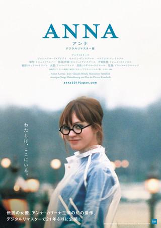アンナ・カリーナ主演「アンナ」デジタルリマスター版で21年ぶりに公開