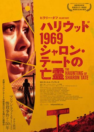 シャロン・テート殺害事件を描いた映画「ハリウッド1969」8月30日から1週間限定公開