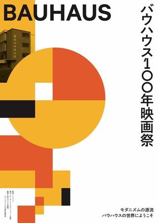 「バウハウス 100年映画祭」ドイツに生まれたデザイン・アート・建築の奇跡 ドキュメンタリー6本を日本初上映