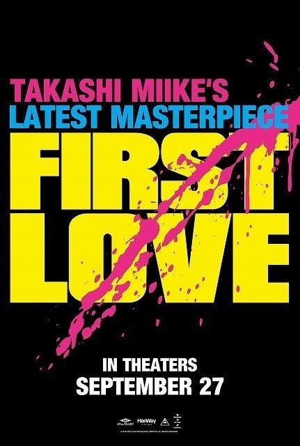 第72回カンヌ国際映画祭の監督週間に 選出された「初恋」
