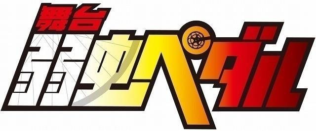 ペダステ最新公演が上演決定!