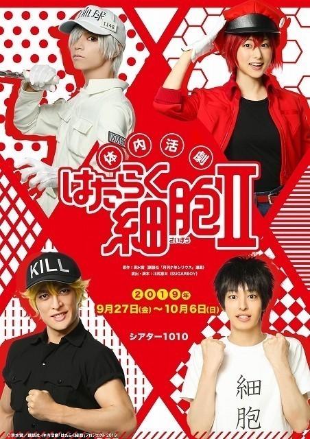 舞台「はたらく細胞」新作上演決定 白血球役に北村諒、赤血球役に川村海乃