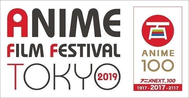 「アニメフィルムフェスティバル東京2019」開催決定 新旧作品をおりまぜたラインナップ発表