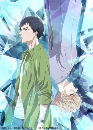 ジュエルミステリー「宝石商リチャード氏の謎鑑定」朱夏の制作で20年1月にTVアニメ化