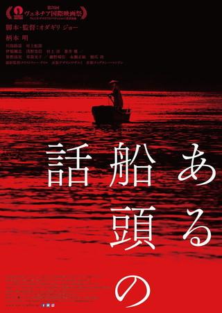 ベネチア出品、オダギリジョー監督作「ある船頭の話」予告編公開