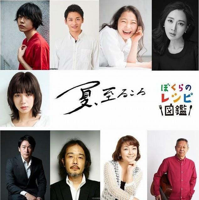 池田エライザ初監督作のタイトルは「夏、至るころ」に決定! 主要キャストも発表