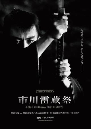 市川雷蔵祭、50年眠っていたプライベートフィルムの特別上映決定!