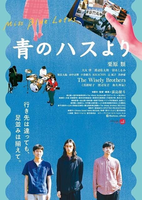栗原類の映画単独初主演作「青のハスより」1週間限定で劇場公開決定!
