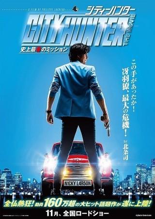 フランス版実写「シティーハンター」11月に日本公開決定!特報も初披露