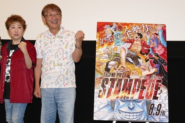 「ONE PIECE STAMPEDE」公開9日間で興収30億円突破!田中真弓「まだ旅の途中」 - 画像3
