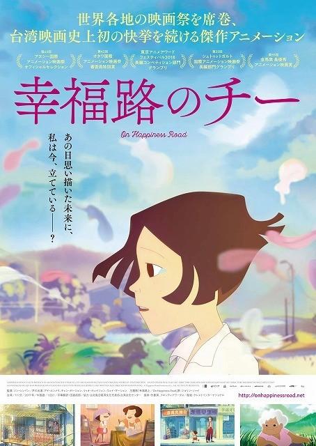 片渕須直監督が絶賛! 台湾発、東京アニメアワードフェスティバルのグランプリ作、11月公開