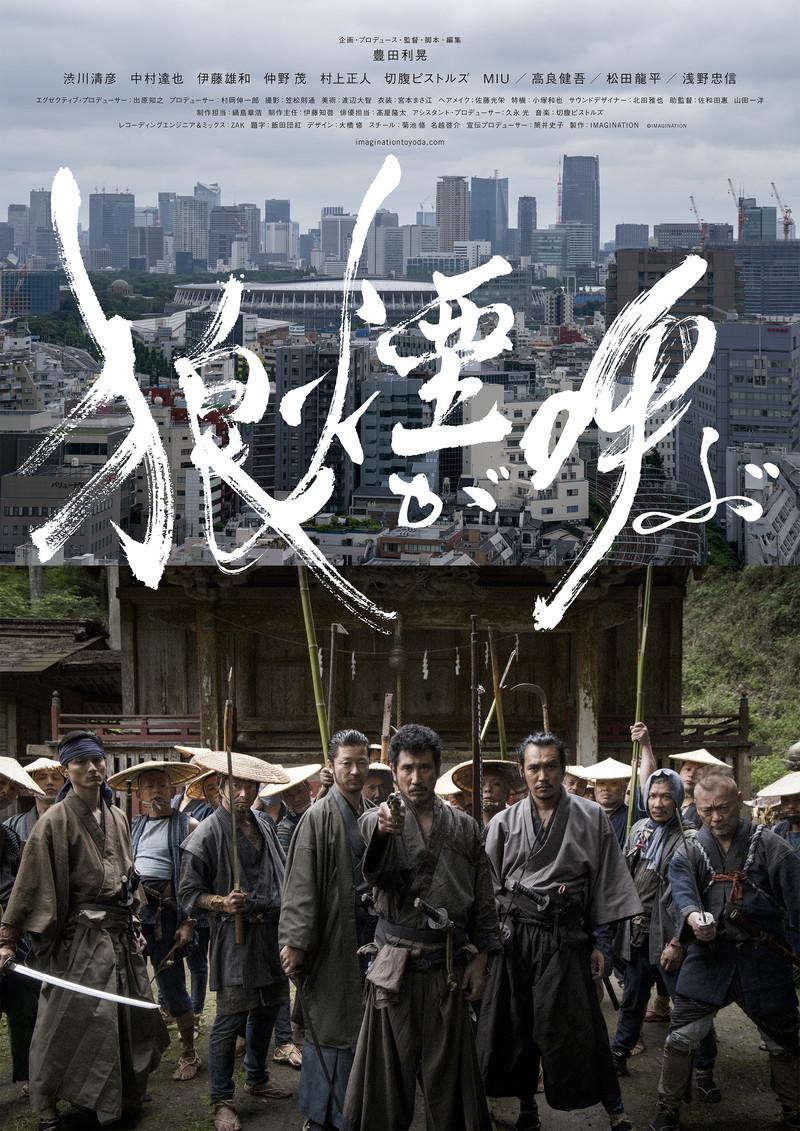豊田利晃監督の短編「狼煙が呼ぶ」9月20日から全国一斉上映決定!