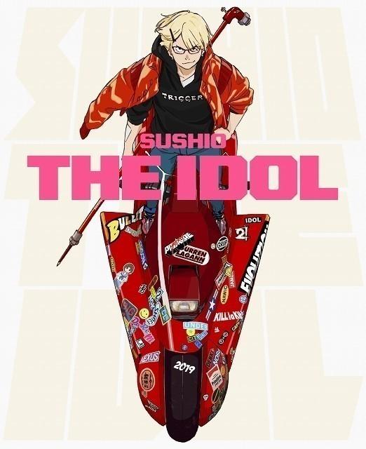すしおの画集「SUSHIO THE IDOL」が明日発売