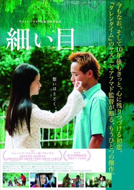 ヤスミン・アフマド監督の東京国際映画祭受賞作「細い目」 10月に初の劇場公開決定