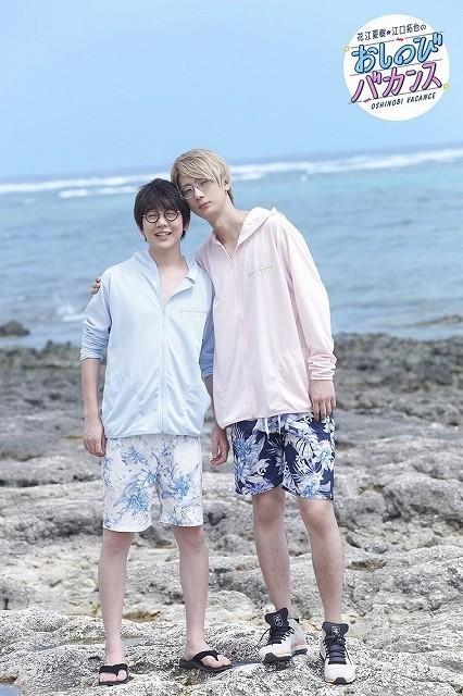 「江口拓也の俺たちだって癒されたい!」劇場版製作決定 花江夏樹との沖縄旅行DVDも発売