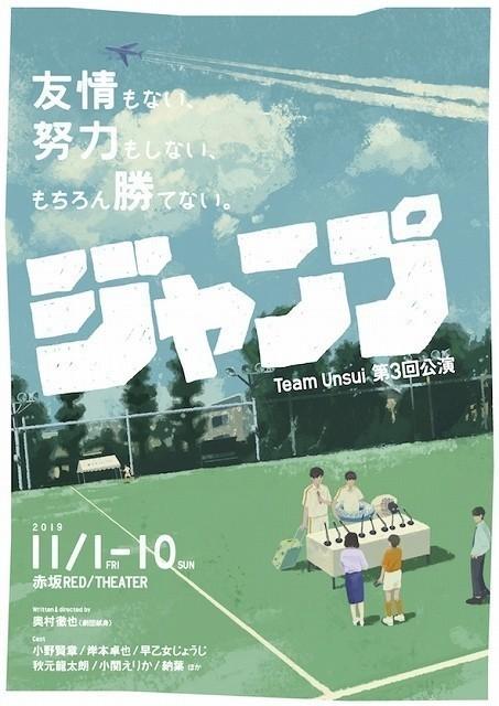 11月1~10日に東京・赤坂RED/THEATERで 全14公演を行う