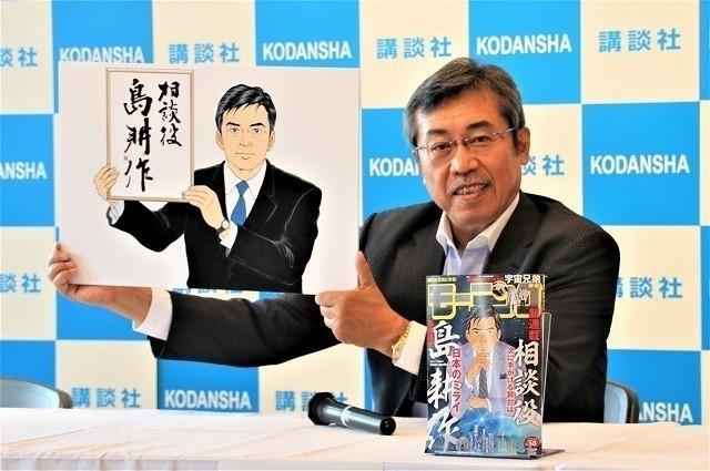 島耕作が相談役に就任 弘兼憲史「日本の経済発展のために活躍させたい」