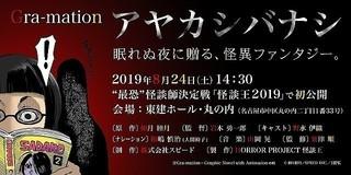 野水伊織、和嶋慎治(人間椅子)が出演するホラーアニメ「アヤカシバナシ」が「怪談王」で初公開