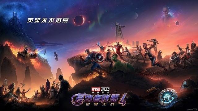 「アベンジャーズ エンドゲーム」中国版ポスター