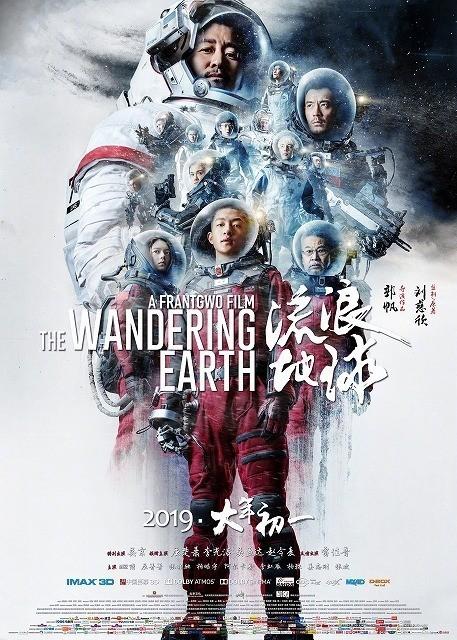「流転の地球」中国版ポスター