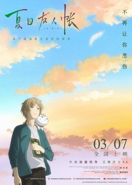 「劇場版 夏目友人帳 うつせみに 結ぶ」中国版ポスター