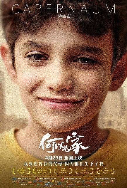「存在のない子供たち」中国版ポスター