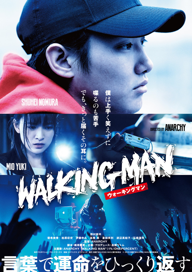 言葉で運命をひっくり返す――ラップに挑戦する野村周平の横顔「WALKING MAN」ポスター