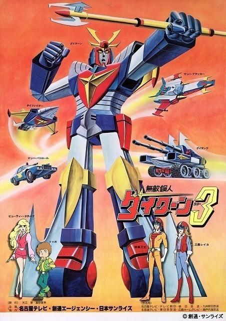 富野由悠季監督「無敵鋼人ダイターン3」初のブルーレイボックス発売決定