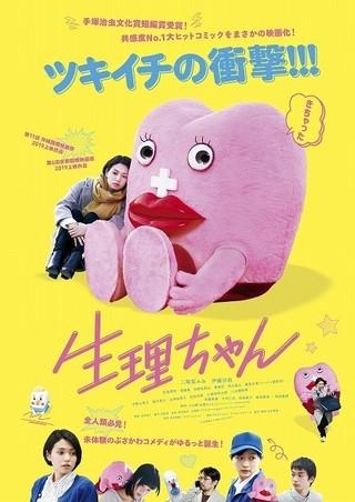 ツキイチで、アイツは来る 二階堂ふみ×伊藤沙莉「生理ちゃん」映像初公開