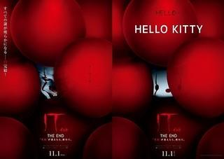 「IT」完結編、日本オリジナルポスター公開!サンリオピューロランドとコラボも決定