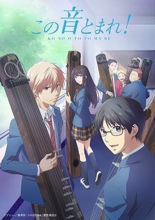 「この音とまれ!」第2クール主題歌は蒼井翔太、内田雄馬が続投 放送日程も明らかに