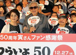 山田洋次監督、「男はつらいよ」第50作で渥美清さんの「彼にしかない独特の魅力」再認識
